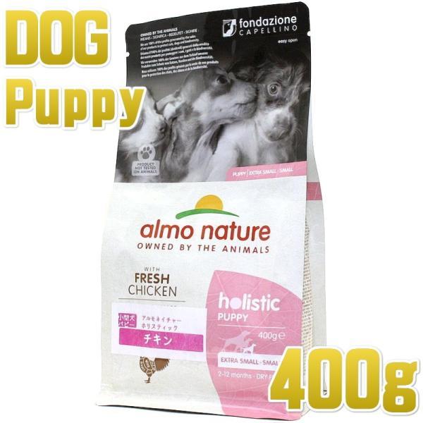 最短賞味2020.3・アルモネイチャー 子犬用 パピー チキン&ライス 小粒 400g ald700 仔犬用ドッグ ドライ almo nature 正規品|nachu
