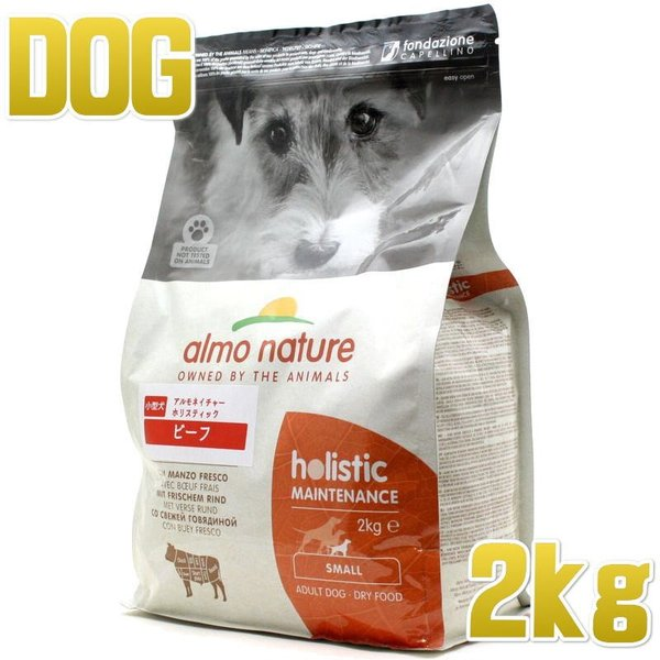 最短賞味2020.10・アルモネイチャー 犬 ビーフ&ライス 小粒 2kg ald716ホリスティック ドッグ ドライ almo nature 正規品 nachu