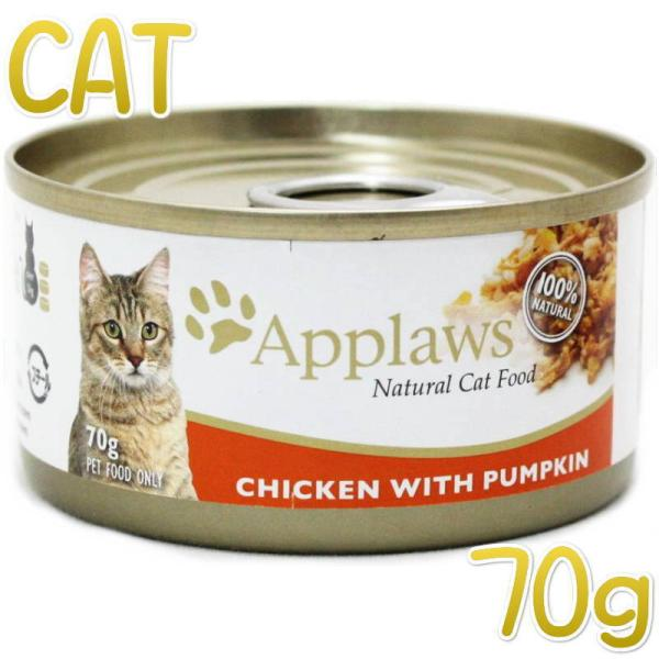 最短賞味2023.9・アプローズ 猫 鶏の胸肉とかぼちゃ70g缶 成猫用ウェット一般食キャットフードApplaws正規品ap49041