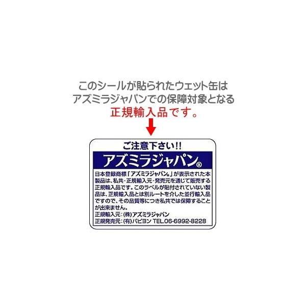 最短賞味2020.12.22・アズミラ 猫用 キャット ビーフ&チキン S缶 156g 全年齢対応 Azmira 正規品|nachu|03