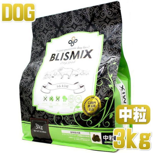 最短賞味2020.4.21・犬用 ブリスミックス ラム 中粒 3kg 全年齢対応ドッグフード 口腔善玉菌K12配合 BLISMIX 正規品|nachu
