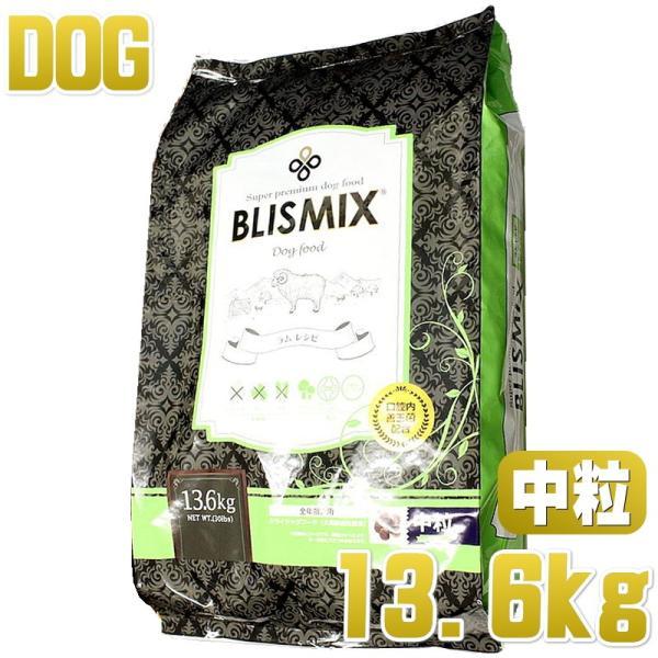 最短賞味2020.4.21・犬用 ブリスミックス ラム 中粒 13.6kg 全年齢対応ドッグフード 口腔善玉菌K12配合 BLISMIX 正規品 nachu