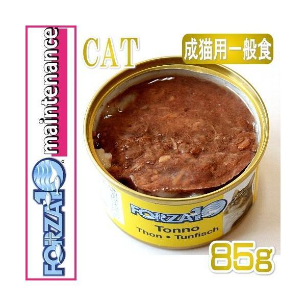 最短賞味2021.10・フォルツァ10 猫用 メンテナンス マグロ&ライス 85g缶 FORZA10正規品|nachu|04