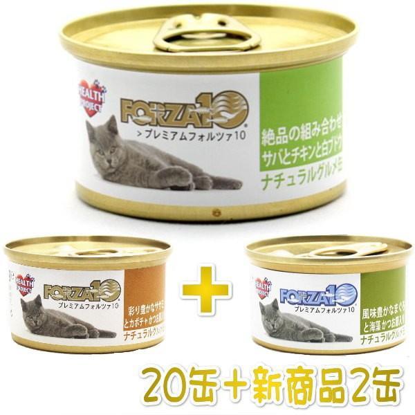 最短賞味2022.2・新商品+2缶キャンペーン!プレミアム フォルツァ10 グルメ缶 サバとチキンと白ブドウ 75g缶 20缶+2缶 FORZA10 正規品 nachu