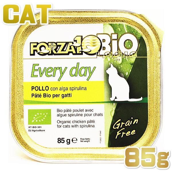 最短賞味2020.7・リニューアル品フォルツァ10 猫 BIO エブリデイ ビオ チキン 85g ウェット キャットフード オーガニック FORZA10 正規品|nachu