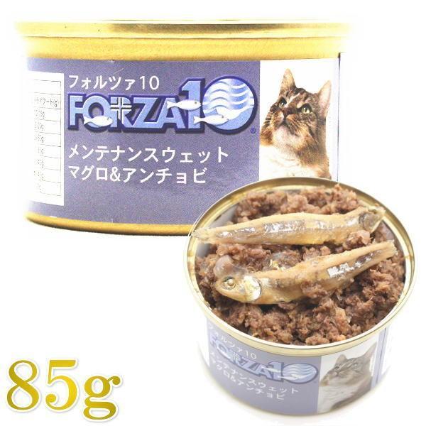 賞味期限2021.10・フォルツァ10 猫用 メンテナンス マグロ&アンチョビ 85g缶 FORZA10 正規品 fo11860 nachu