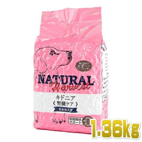 最短賞味2020.10・ナチュラルハーベスト キドニア 1.36kg 腎臓ケア対応ドッグフード Natural Harvest 正規品 nh05987|nachu