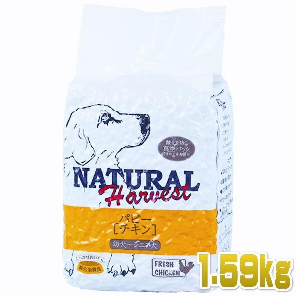 最短賞味2021.1・ナチュラルハーベスト パピー[チキン] 1.59kg  幼犬〜シニア犬対応ドッグフード Natural Harvest 正規品 nh08674|nachu