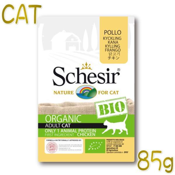 最短賞味2021.8・シシア 猫 BIOパウチ チキン 85g scc420総合栄養食オーガニックキャットフード|nachu