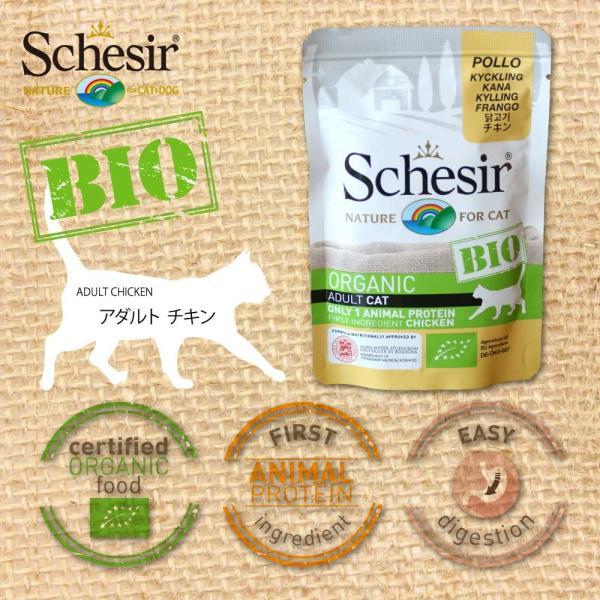 最短賞味2021.8・シシア 猫 BIOパウチ チキン 85g scc420総合栄養食オーガニックキャットフード|nachu|02