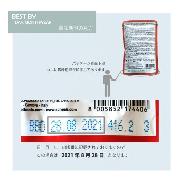最短賞味2021.8・シシア 猫 BIOパウチ チキン 85g scc420総合栄養食オーガニックキャットフード|nachu|09
