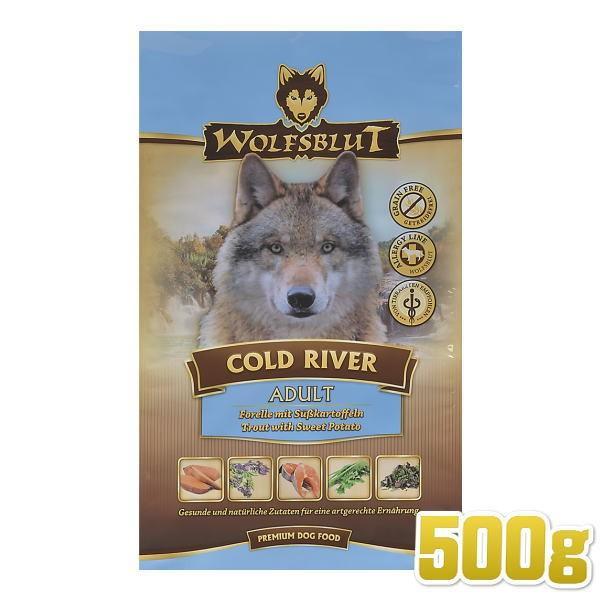 最短賞味2020.3.28・ウルフブラット コールドリバー 500g 成犬用ドライドッグフード WOLFSBLUT 正規品wb62528 nachu
