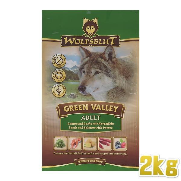 最短賞味2020.1.21・ウルフブラット グリーンバレー 2kg 成犬用ドライ 穀物不使用 グレインフリー ドッグフード WOLFSBLUT 正規品|nachu