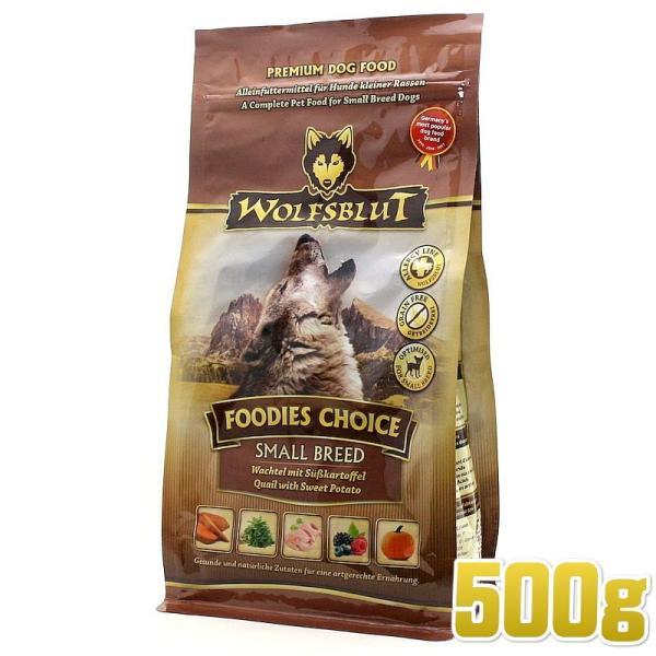 最短賞味2020.9.27・ウルフブラット フーディーズチョイス・SB 500g 小型犬用小粒ドッグフード WOLFSBLUT 正規品 wb66380|nachu