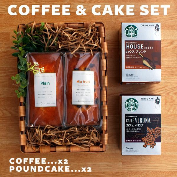 ギフト スターバックスコーヒー×クリエグリエ 選べる金澤窯出しパウンドケーキギフト 4個セット 内祝い コーヒーギフト 贈答品 お返し nacole