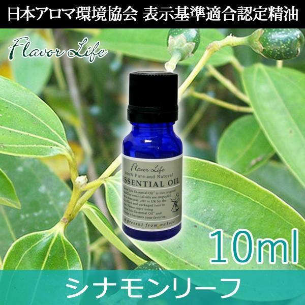 エッセンシャルオイル シナモンリーフ 10ml フレーバーライフ社 精油 アロマオイル