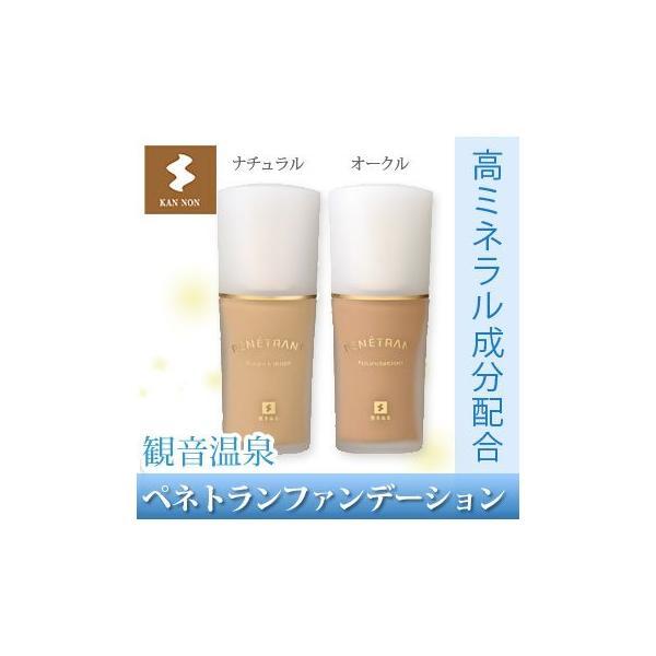 観音温泉水 ペネトランファンデーション30ml 観音温泉化粧品 nacole