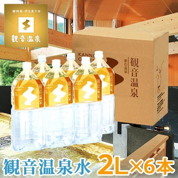 観音温泉水 2L×6本入り 1ケース ミネラルウォーター ペットボトル 飲む温泉 シリカ水 天然水 nacole