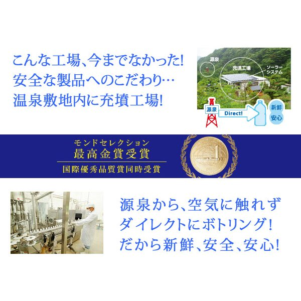 観音温泉水 500ml×24本入り 1ケース ミネラルウォーター ペットボトル 飲む温泉 シリカ水 天然水|nacole|05