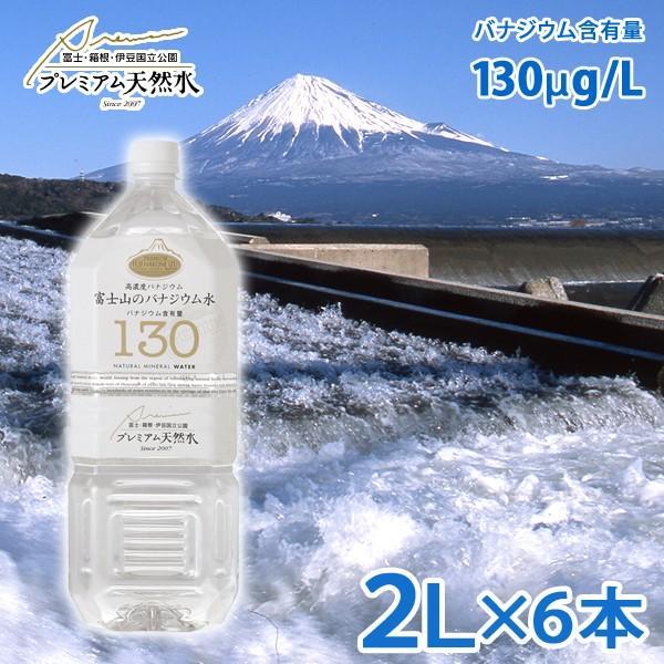 富士山のバナジウム水130 2L×6本 1ケース プレミアム天然水 ペットボトル 国産ミネラルウォーター nacole