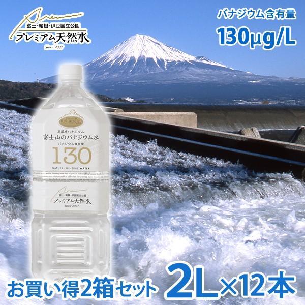 富士山のバナジウム水130 2L×6本 1ケース)2箱セット プレミアム天然水 国産ミネラルウォーター nacole