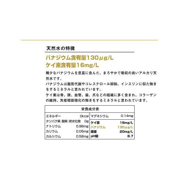富士山のバナジウム水130 2L×6本 1ケース プレミアム天然水 ペットボトル 国産ミネラルウォーター nacole 02