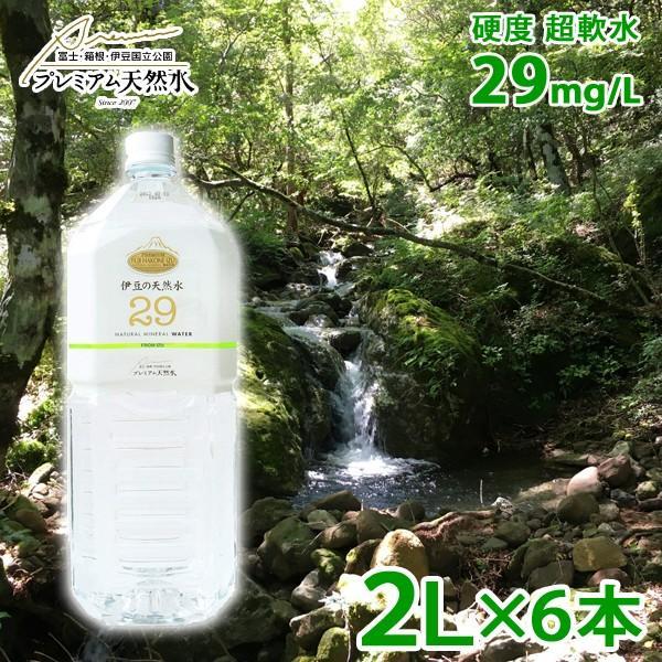 伊豆の天然水29 2L×6本 1ケース プレミアム天然水 国産ミネラルウォーター|nacole