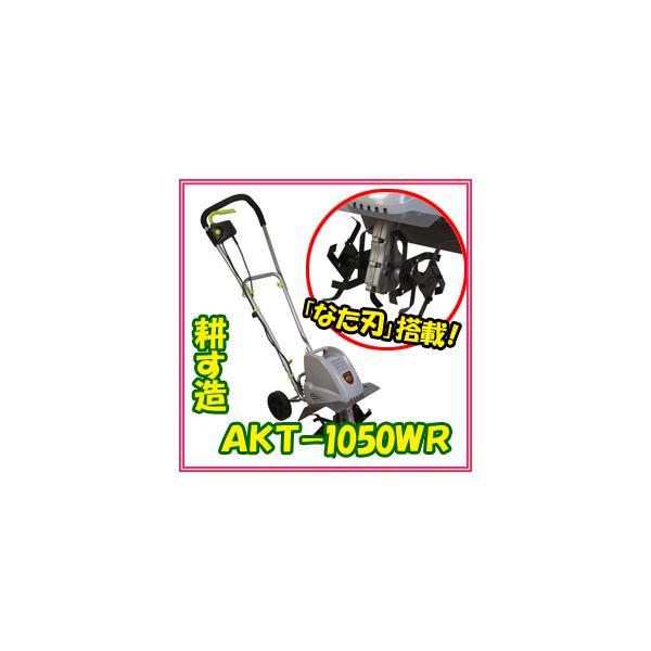 ★家庭用 電動 耕うん機 アルミス 耕す造 AKT-1050WR 代引不可・メーカー直送の為