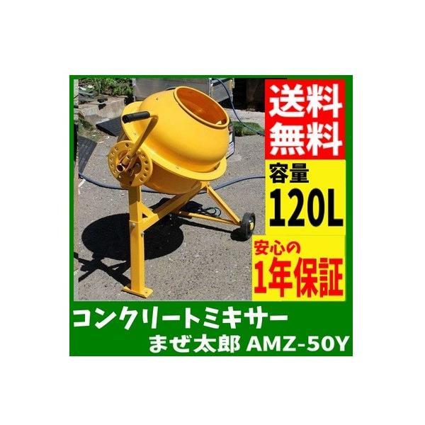 【代引き不可】アルミス 電動コンクリートミキサー まぜ太郎 AMZ-50Y 移動車輪付き ドラム容量120L/ 練り量約50L AMZ50Y/  肥料