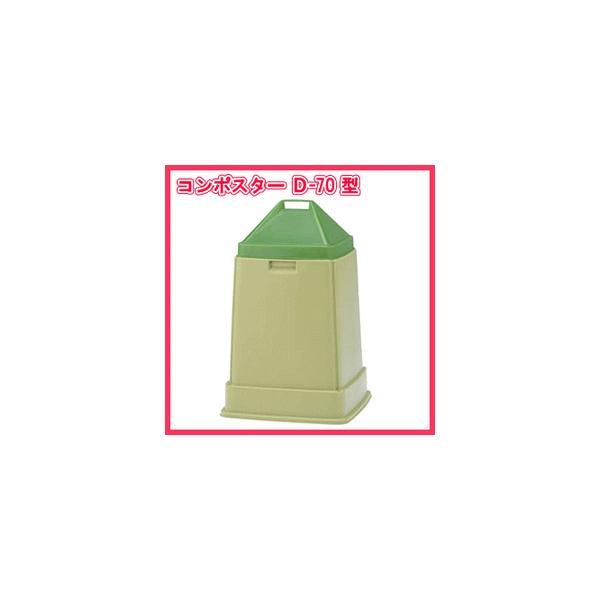 コンポスター生ゴミ処理容器 D-70型 家庭用生ゴミ処理機/ゴミ処理容器/堆肥/ごみ箱/ゴミ箱/肥料/畑/道具/サンコー