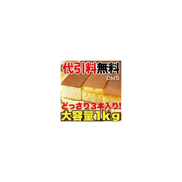 本場長崎のプレーンカステラ大容量1kg(3本セット)-000008