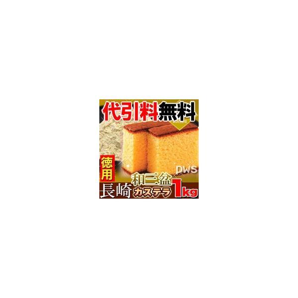 徳用★長崎和三盆カステラ約1kg(3本セット)-000008