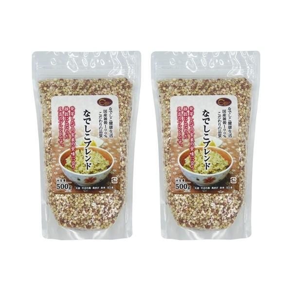 なでしこブレンド1kg セット(500g x2袋) 雑穀 玄米用