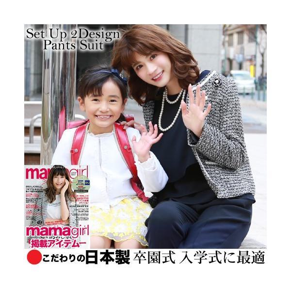 日本製セットアップパンツスーツ 2点セット セットアップ 七五三 入学式 スーツ ママ 卒業式 服 母 母親 30代 40代 おしゃれ|nadesiko