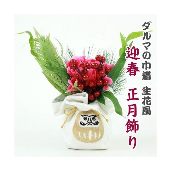 正月飾り 「ダルマの巾着 生花風 白」 お飾り 花 達磨 だるま 刺繍 松 正月 迎春 玄関 オブジェ オーナメント 置物|nadesiko