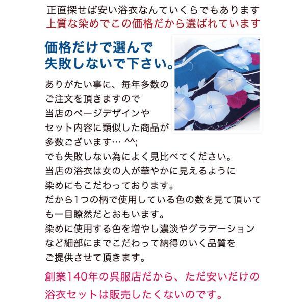 浴衣 セット レディース レトロ 選べる20柄 なでしこ ときめき恋浴衣3点セット 紺 白 可愛い 朝顔|nadesiko|14