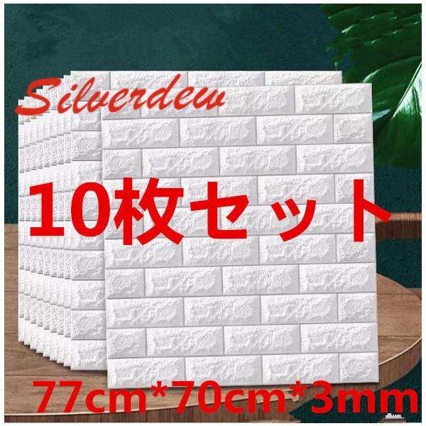 3D壁紙レンガ防音シートウォールステッカー壁紙シール防水DIYクッション3D壁紙立体壁紙クッションレンガ防水防音