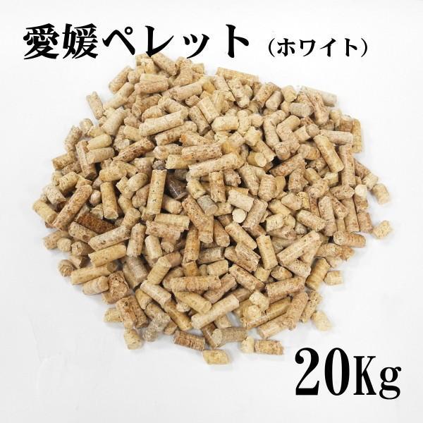 木質ペレット 愛媛県産 ホワイトペレット 愛媛ペレット 20kg − 内藤鋼業