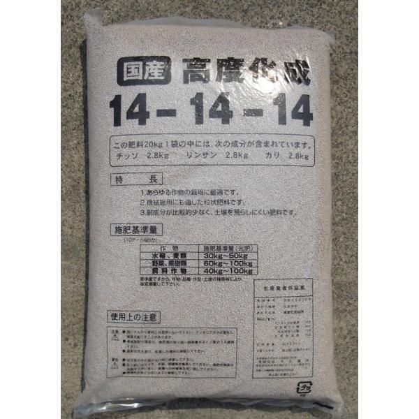 国産 高度化成 化成肥料 14-14-14 (20kg) - ナジャ工房