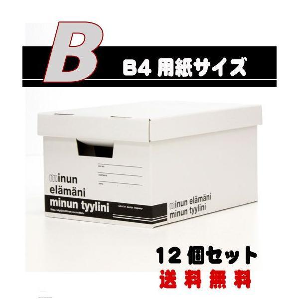 ダンボール製 ストレージボックス ミヌンボックス B-Type 幅29.5×奥行42.7×高さ22cm 12個 − バンドー