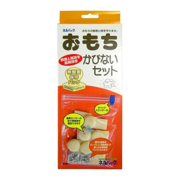 餅保存袋 ネルパック おもちかびないセット 3セット/箱×1 − 一色本店