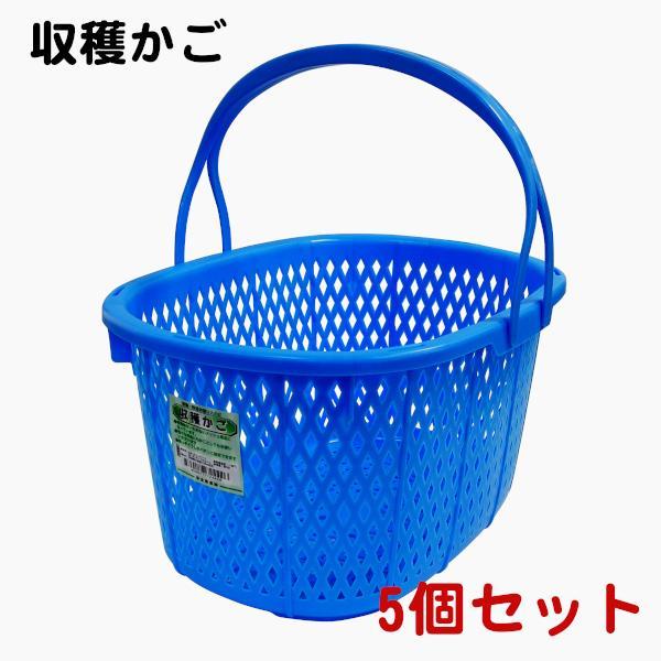 野菜・果実の採り入れ用 収穫かご ブルー 5個セット 40×30×21.5cm − 安全興業