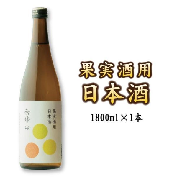 果実酒用 梅酒用 日本酒 1800ml  ホワイトリカーより最適 naebasyuzo