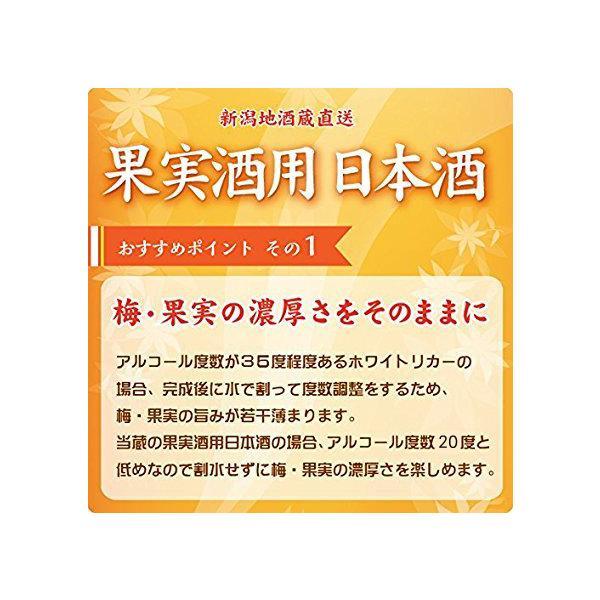 果実酒用 梅酒用 日本酒 1800ml  ホワイトリカーより最適 naebasyuzo 02