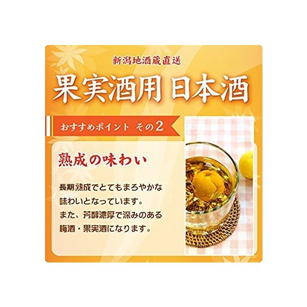 果実酒用 梅酒用 日本酒 1800ml  ホワイトリカーより最適 naebasyuzo 03