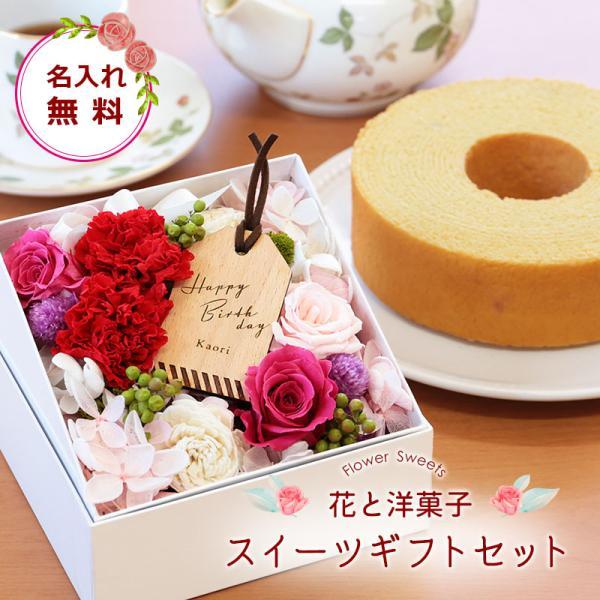 母の日2021プレゼント花名入れプリザーブドフラワーカーネーション洋菓子お菓子スイーツバームクーヘン