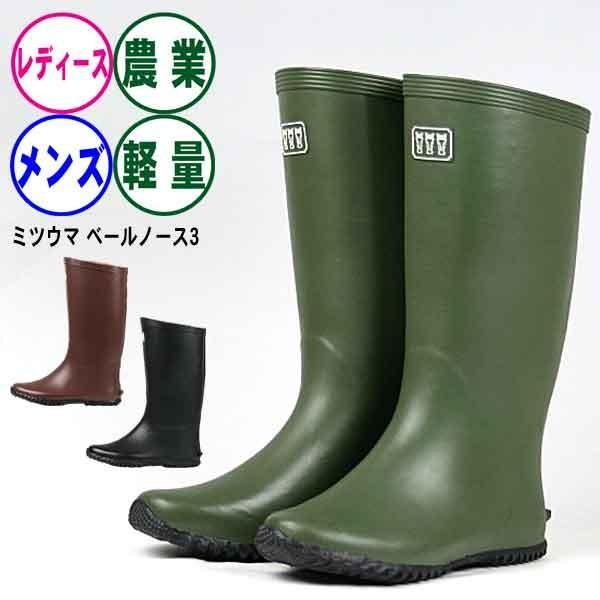 ミツウマ ベールノース3長靴 農作業 レディース メンズ :m-vn3:長靴屋 ...