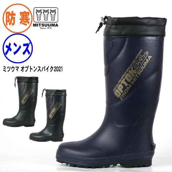 ミツウマ オプトンスパイク2021MUNS 長靴 メンズ 防寒