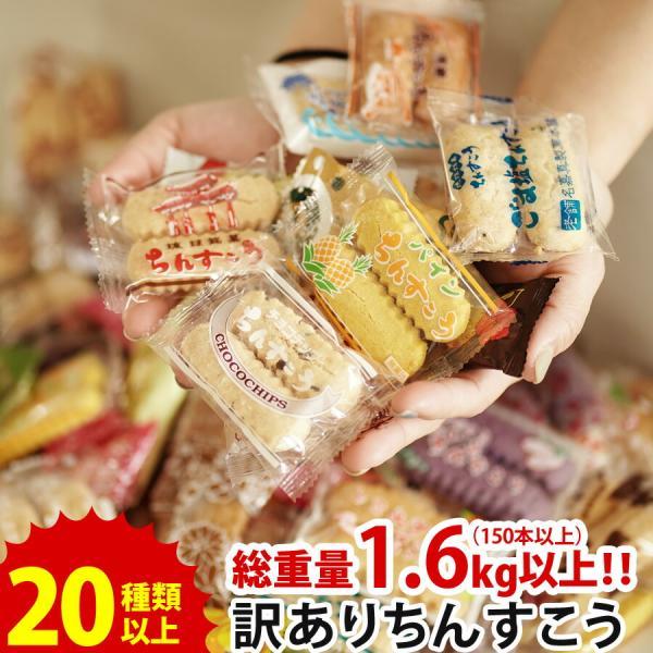 ちんすこう 訳あり(わけあり) 送料無料 詰め合わせ ギフト 業務用(大量) ホワイトデーお返し チョコチップクッキー|nagahama