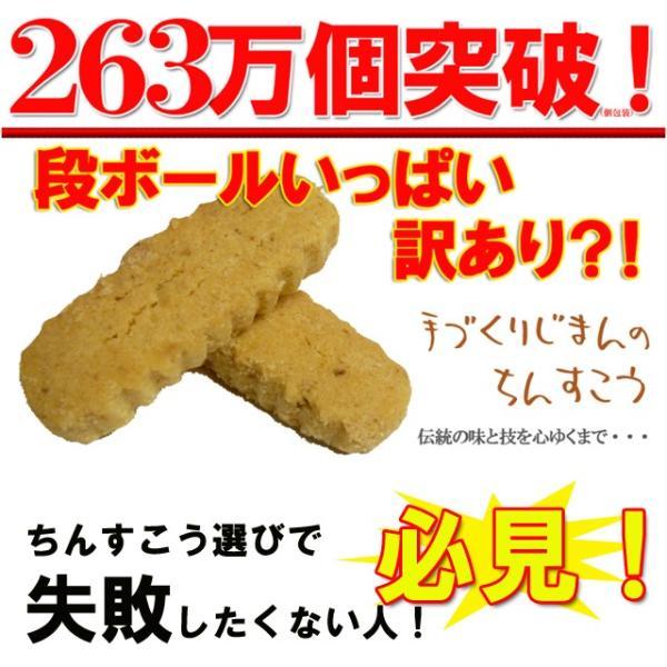 ちんすこう 訳あり(わけあり) 送料無料 詰め合わせ ギフト 業務用(大量) ホワイトデーお返し チョコチップクッキー|nagahama|03